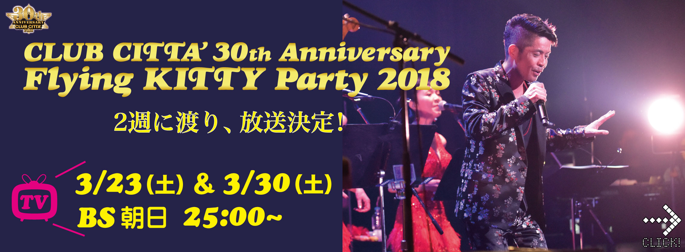 「CLUB CITTA' 30th Anniversary Flying KITTY Party 2018」放送決定!